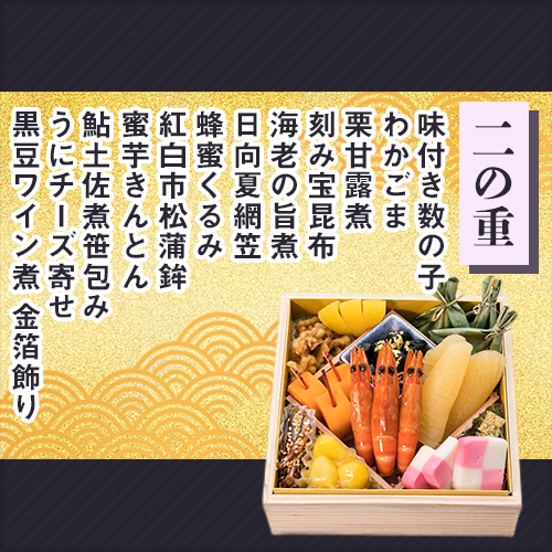 2019森公美子プロデュースおせち 四段重
