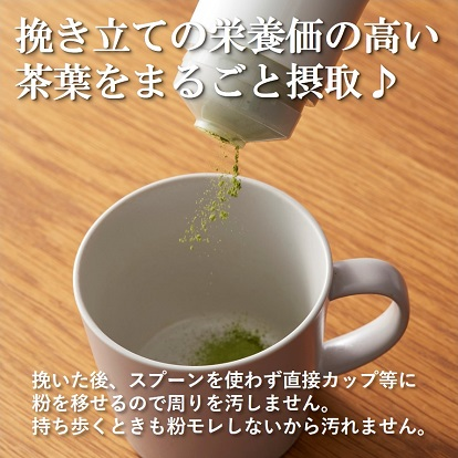 ポータブルお茶ミル Sururu[するる]/グリーン