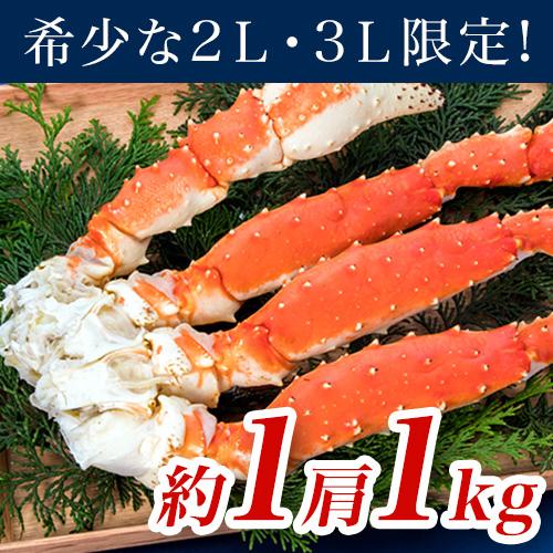 特大ゆでタラバガニ 約1肩1kg(12月29日お届け)