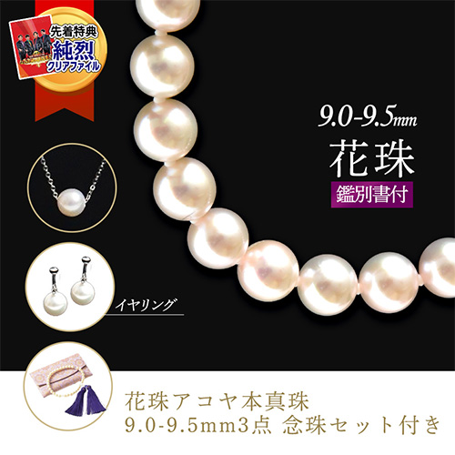 【特典付き】花珠アコヤ本真珠9-9.5mm 3点セット念珠セット付き(イヤリング)*純烈クリアファイル付