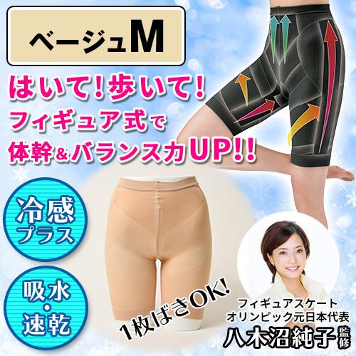 フィギュアシェイプガードルプラス 【ベージュ・M】