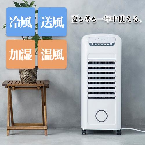 温冷風扇ヒート&クール 2018SS(HC-1802WH)