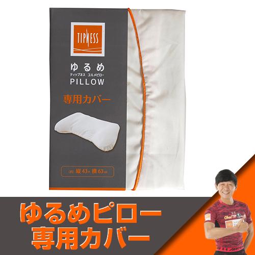 ティップネス ゆるめピロー 専用カバー