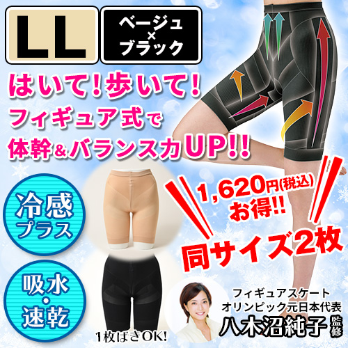 フィギュアシェイプガードルプラス 2枚組 【ベージュ×ブラック・LL】