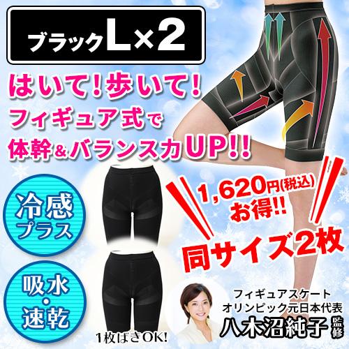 フィギュアシェイプガードルプラス 2枚組 【ブラック×2・L】