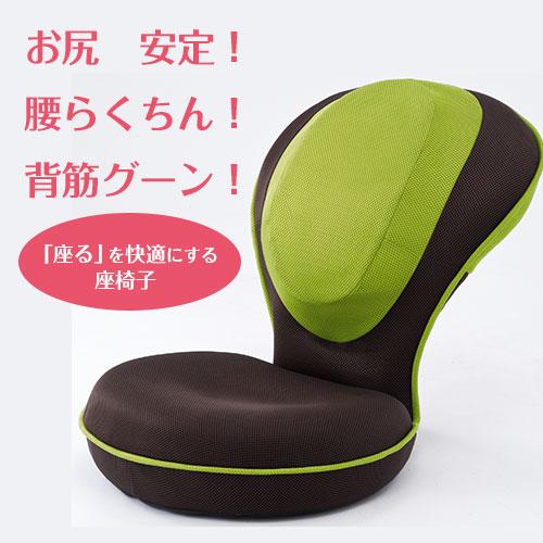 背筋がGUUUN美姿勢座椅子 グリーン