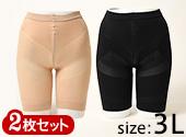 フィギュアシェイプガードルプラス 2枚組 【ベージュ×ブラック・3L】