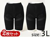 フィギュアシェイプガードルプラス 2枚組 【ブラック×2・3L】