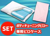 ボディチューニングピロー1個+1枚セット【専用カバー:ピンク】