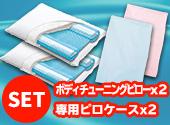 ボディチューニングピロー2個+2枚セット【専用カバー:ブルー×ピンク】