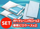 ボディチューニングピロー2個+2枚セット【専用カバー:ブルー×2】
