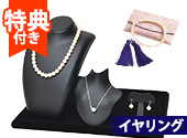 純烈恩返し 花珠アコヤ本真珠9-9.5mm 3点セット 念珠セット付き