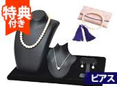 【特典付き】花珠アコヤ本真珠9-9.5mm 3点セット念珠セット付き(ピアス)*純烈クリアファイル付