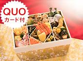【QUOカード1,500円分付】2019森公美子プロデュースおせち 一段重
