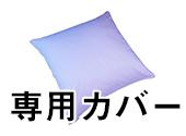 フォスフレイクス ハーフボディピロー 専用カバー/ラベンダー