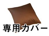 フォスフレイクス ハーフボディピロー 専用カバー/ブラウン