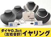 大粒ダイヤ大珠アコヤ真珠よくばり福袋8点セット イヤリング
