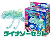 パカッとで〜る3D ダイナソーセット