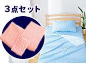 プレミアムクール3点セット 02:ピンク