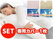 女神の無重力抱きまくら〜極ふわフィット〜+専用カバー(ライトブラウン)