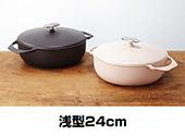 世界一軽い!!鋳物ホーロー鍋「UNILLOY(ユニロイ)」浅型24cm マットブラック