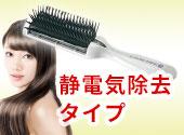 美容師さんの艶髪ブラシ 静電気除去タイプ 携帯用