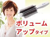 美容師さんの艶髪ブラシ ボリュームアップ