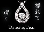 クロスフォーニューヨークダンシングストーンペンダントTwinkleTear(しずく)