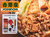 吉野家 牛すき 10食セット