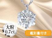 純プラチナ台0.7ctダイヤモンドペンダント