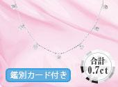 18金WG0.7ctダイヤモンドステーションネックレス