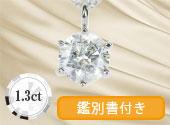 プラチナ1.3ctダイヤモンドペンダント