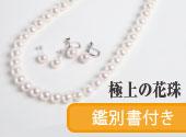 花珠8.5-9�oネックレス&イヤリング