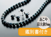 大珠9-9.5�oあこや黒真珠ネックレス45cm&イヤリング
