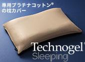 テクノジェル スリーピング コントアーピロー�U 専用プラチナコットンの枕カバー