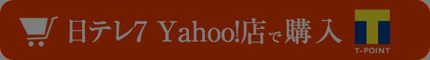 日テレ7 Yahoo!店で購入