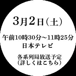 3月2日(土)午前10時30分〜11時25分 日本テレビ 各系列局放送予定