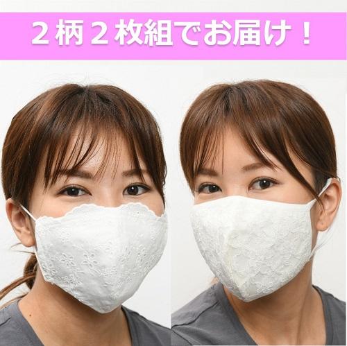 抗ウイルス洗えるレースマスク2柄 2枚組