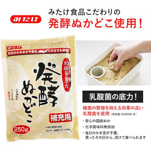 発酵ぬかどこ簡単スターターセット+特典ぬか漬けレシピ付き