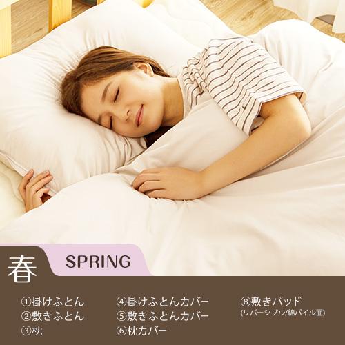 モリリン 年間使える寝具10点セット