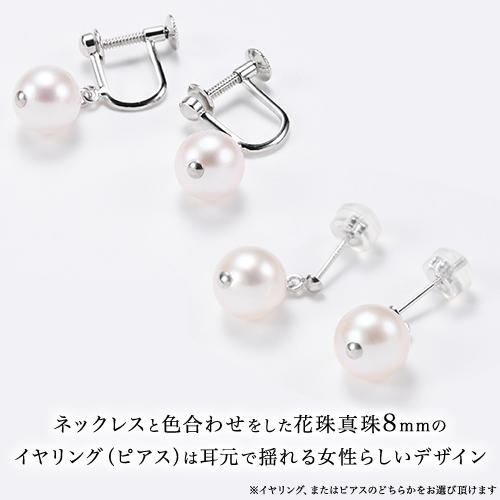花珠アコヤ本真珠8.0-8.5mm 3点セット(イヤリング)