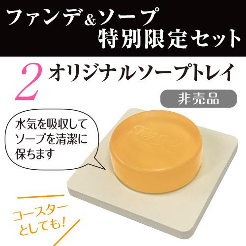 10minファンデ&ソープ限定セット