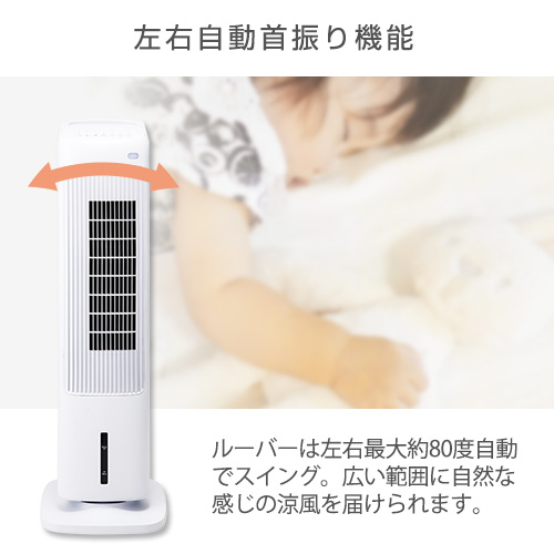 スリムタワー温冷風扇ヒート&クール(2019)HC-T1804