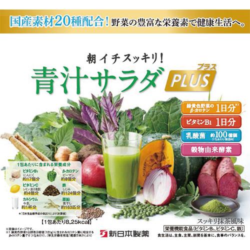 朝イチスッキリ!青汁サラダPLUS 3箱セット+数量限定1箱プレゼント