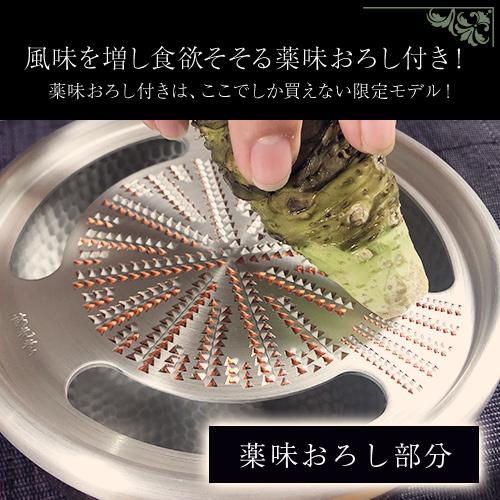 【ご予約:2021年1月順次お届け】純銅手造りおろし器 薬味おろし付き