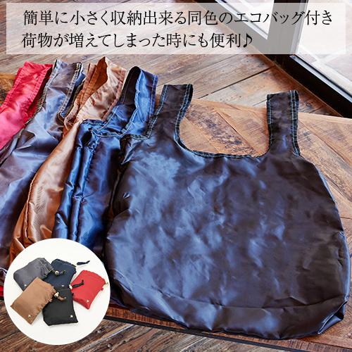 プルミエールエトワールバッグ 2WAYリュックサック&エコバッグセット【グレー】