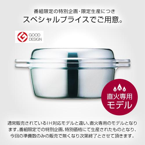 無水鍋(R)20cm