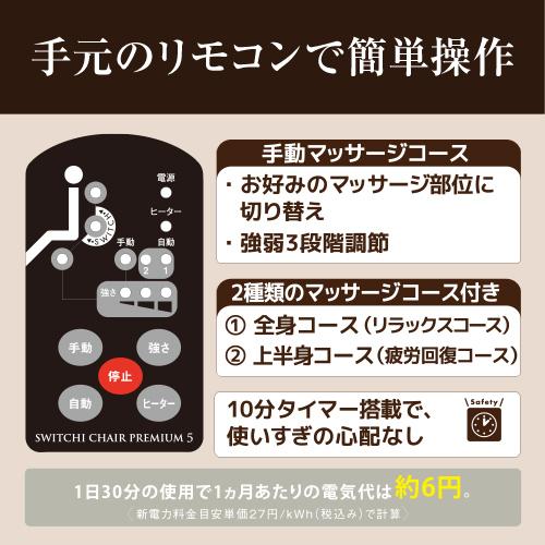 【なすなかデパート外商部】スイッチチェアプレミアム7 (ブラック)