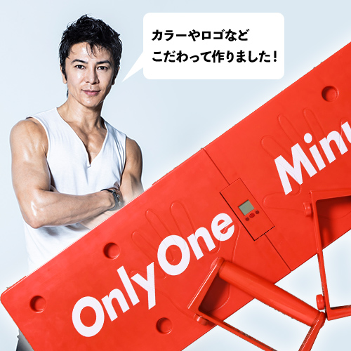 Only One Minute(オンリーワンミニット)