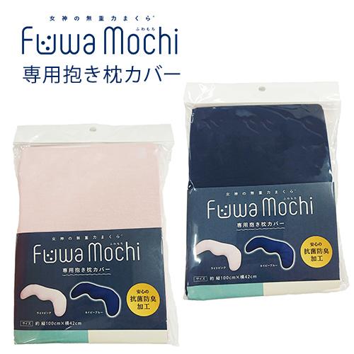 【カバー:ライトピンク】女神の無重力まくらFuwamochi ふわもちの抱き枕+専用カバーセット